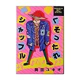 くそったれシャッフル / 岡田 ユキオ のシリーズ情報を見る