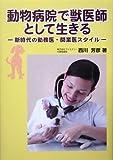 動物病院で獣医師として生きる―新時代の勤務医・開業医スタイル