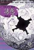 誘惑―女流ミステリー傑作選 (徳間文庫)