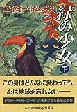 緑の少女〈下〉 (ハヤカワ文庫SF)