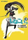 しなこいっ3(CR COMICS)