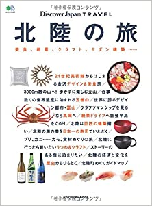 Discover Japan TRAVEL 北陸の旅