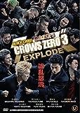 Black Crow - Crows Zero 3 Explode