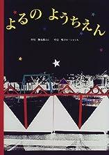 よるのようちえん (日本傑作絵本シリーズ)