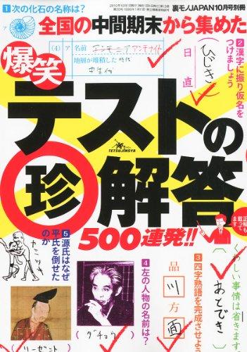 爆笑 テストの珍解答500連発!! 裏モノJAPAN (ジャパン) 別冊 2010年 10月号 [雑誌]