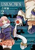 UNKNOWN2巻 (デジタル版ガンガンコミックス)
