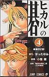 ヒカルの碁 4 (ジャンプ・コミックス)
