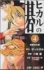 ヒカルの碁 第4巻 1999-12発売