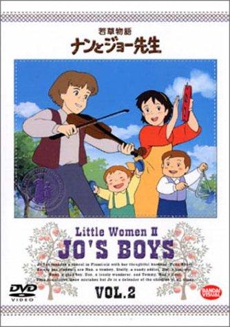 若草物語 ナンとジョー先生 2 [DVD]