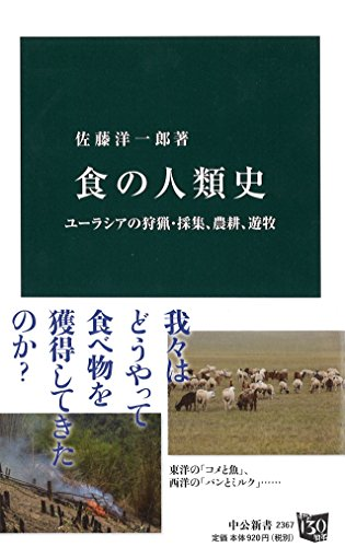 食の人類史 - ユーラシアの狩猟・採集、農耕、遊牧