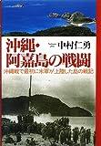 沖縄・阿嘉島の戦闘―沖縄戦で最初に米軍が上陸した島の戦記