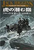 虎の潜む嶺 (ハヤカワ文庫NV)