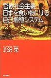 官僚社会主義—日本を食い物にする自己増殖システム (朝日選書)