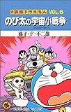 大長編ドラえもん のび太の宇宙小戦争 (Vol.6) (てんとう虫コミックス)