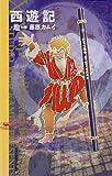 西遊記 (地の巻) (NHK出版コミックス)