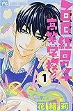 百日紅男子高等学校!! 1 (フラワーコミックス)