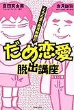 くらたま&岩月教授のだめ恋愛脱出講座 / 倉田 真由美 のシリーズ情報を見る