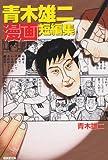 青木雄二漫画短編集 (広済堂文庫―漫画文庫)