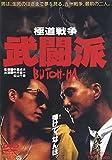 極道戦争 武闘派[DVD]