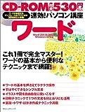 速効!パソコン講座 ワード―Word 2003&2002版WindowsXP対応 (速効!パソコン講座)