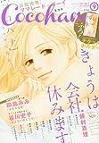 Cocohana (ココハナ) 2013年 09月号 [雑誌]