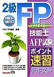 2級FP技能士 AFP試験 ポイント速習テキスト 2006年9月~200…