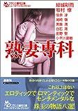 熟妻専科 (フランス書院文庫ニューロマンコレクション)