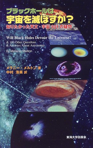 ブラックホールは宇宙を滅ぼすか?