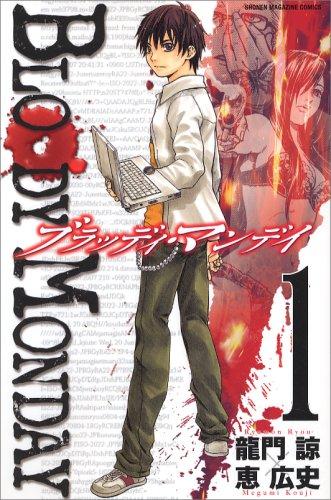 BLOODY MONDAY(1) (少年マガジンコミックス)