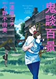 鬼談百景<鬼談百景> (単行本コミックス)
