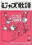 ジャズ批評 2010年 03月号 [雑誌]