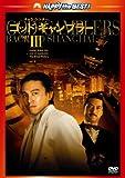 ゴッド・ギャンブラー III[DVD]