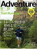 アドベンチャースポーツマガジン (2005) (別冊山と溪谷)