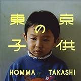 東京の子供