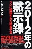 2012年の黙示録―ついに解読された終末予言