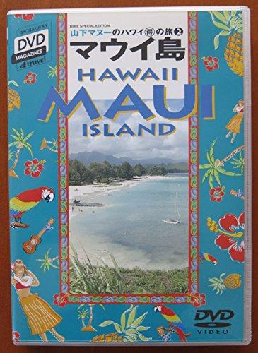 山下マヌーのハワイ(得)の旅(2) マウイ島編 [DVD]