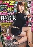 DVDやっぱHな若妻ですよねっ!!SP (スペシャル) 2013年 04月号 [雑誌]