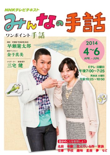 NHK みんなの手話 2014年 4月〜6月 [雑誌] (NHKテキスト)