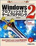 Windowsプロフェッショナルゲームプログラミング2【CD-ROM付】 (Game developer books)