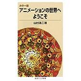 アニメーションの世界へようこそ―カラー版 (岩波ジュニア新書)