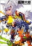 ナツノクモ 3 (IKKI COMICS)