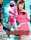 スーパーヒロイン絶体絶命!!Vol.45 磁力戦隊マグナマン編 [DVD]