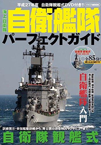 海上自衛隊自衛艦隊パーフェクトガイド