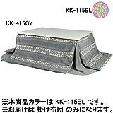 東谷 KK-115BL こたつ布団 こたつ掛け布団 省スペース 長方形型 マーブル