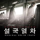 雪国列車 韓国映画OST(韓国盤)