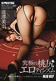 究極の桃尻エロティシズム [DVD]