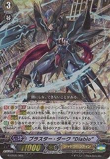 """カードファイト!! ヴァンガードG 「The Dark """"Ren Suzugamori""""」 G-LD01/003 ブラスター・ダーク """"Diablo""""【RRR仕様】"""