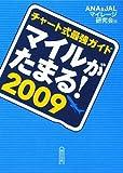 チャート式最強ガイド マイルがたまる!2009 (朝日文庫 あ 41-2)