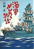 海軍めしたき物語 (1979年)