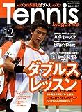 Tennis Magazine (テニスマガジン) 2008年 12月号 [雑誌]